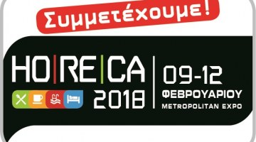 summetexoume-sti-horeca-2018-huge